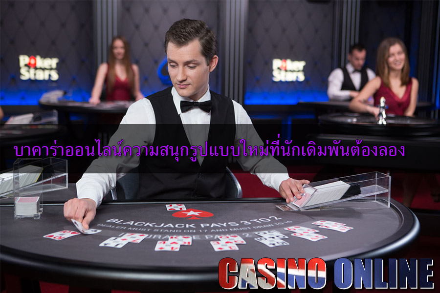 Baccarat online new fun that the players must try.
