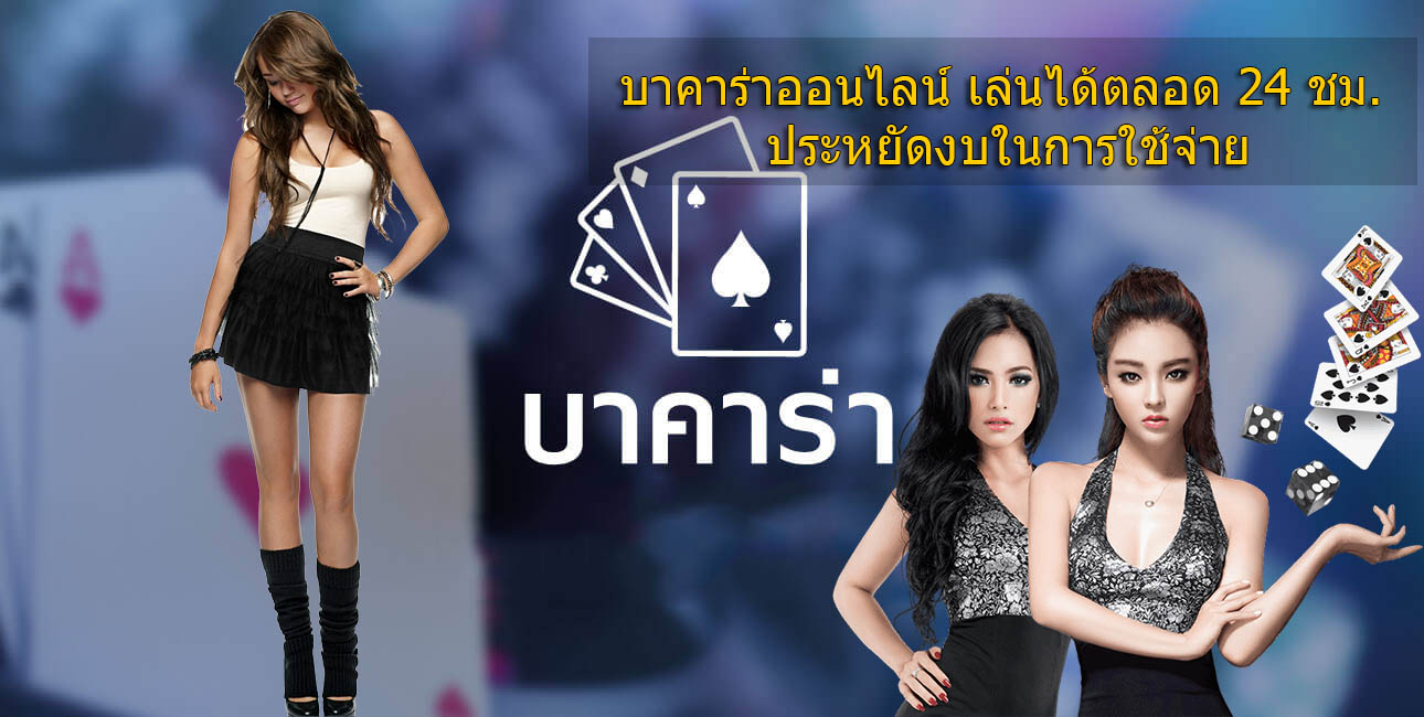 Baccarat online play 24 - hours